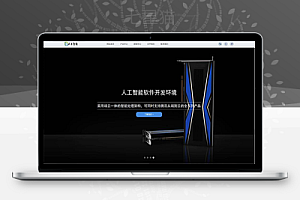 织梦响应式人工智能AI芯片类网站织梦模板(自适应手机端)