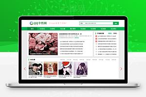 织梦QQ个性空间日志新闻资讯类网站织梦模板(带手机端)