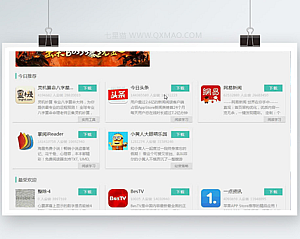 【游戏应用市场网站系统源码】自动采集功能+完美后台+pc站+wap站+APP原生客户端+三站合一+图文教程
