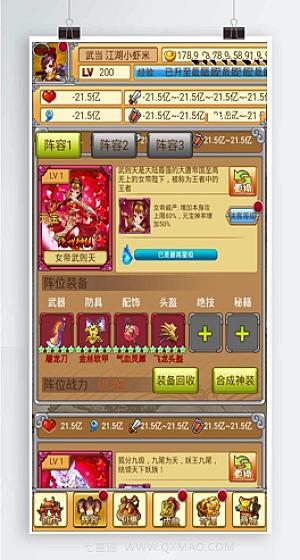 【群侠风云录】内购破解版+高清3D武侠角色扮演类手游+安装即玩+无限元宝+使用教程