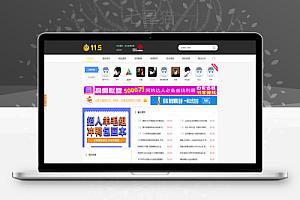 【115资源网源码】适合做大站+emlog内资源教程网站模板+源码资源站