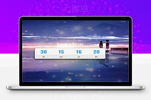 【高考倒计时HTML源码】2020高考倒计时+全屏向下滑动效果+多终端+自适应