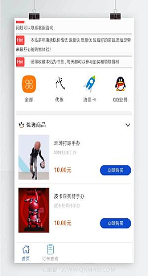 【爱讯云商城v0.7.0】爱讯云商城系统源码+新增一套app模板+优化老模板+云商城购物系统