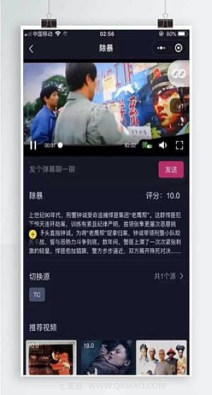 【Thinkphp小程序影视源码】影视app源码+可生成小程序+前端+带采集功能+无授权