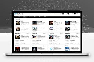 【狂雨小说cms v1.2.7】轻量级小说网站+批量采集目标网站数据+自动采集+前台模板自适应