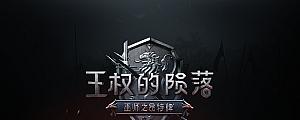 巫师之昆特牌:王权的陨落/Thronebreaker: The Witcher Tales_万人迷单机游戏