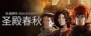圣殿春秋/Ken Follett's The Pillars of the Earth_万人迷单机游戏
