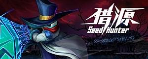猎源 Seed Hunter_万人迷单机游戏