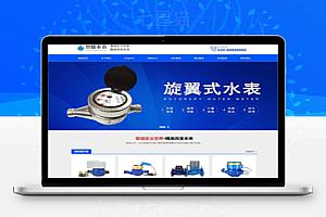 织梦响应式营销型智能水表类网站织梦模板(自适应手机端)