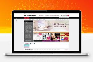 【Ecshop仿聚美优品商业模板】特卖+团购+客服+批量传图+适合美容护肤类商城网站模板