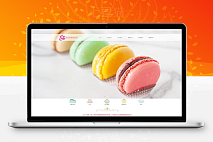 【蛋糕连锁店网站管理系统v1.5.1】含小程序+支持QQ旺旺客服+企业建站系统源码