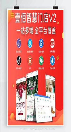 【壹佰智慧门店小程序v2_1.1.2】功能模块+一站多端全平台覆盖+会员批量修改客户