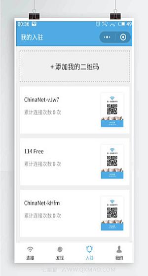 【即用wifi小程序V2.4.3】功能模块+快速共享wifi给到店用户+4大插件+完整安装包
