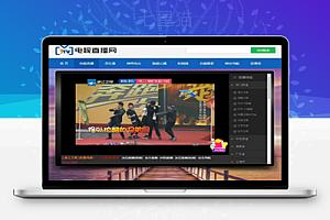 【电视直播源码2.0】全站HTML文件+集电视直播电影音乐于一体的在线直播软件