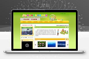 织梦浅绿色幼儿园网站整站模板