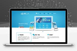 织梦HTML5网站建设微信运营公司织梦企业模板