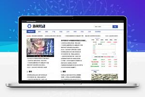 织梦财经理财新闻资讯类网站织梦模板(带手机端)