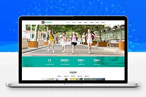 织梦响应式中小学早教教育机构类网站织梦模板(自适应手机端)