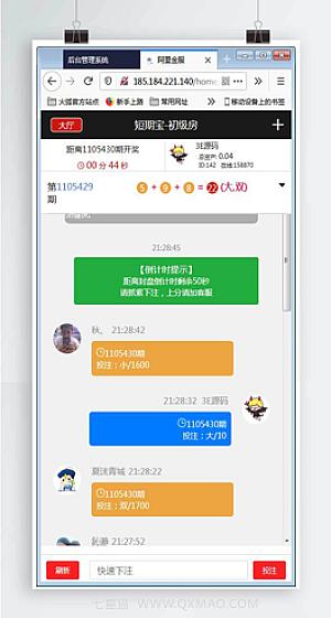 阿里金融蚂蚁金服系统源码+开奖+机器人【站长亲测】