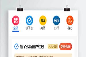【云开发外卖小程序源码】美团饿了吗CPS红包推广赚佣金+可编译成h5