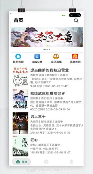 [5月20更新]百看书屋V2版本-小说APP网站源码运营版+在线采集+10完本小说数据库【站长亲测】