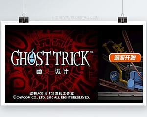 【幽灵诡计Ghost Trick】NDS模拟器+PC汉化中文版+侦探推理解密类游戏