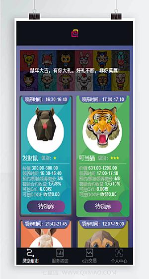 宠物/鼠/鱼/十二生肖/华登qukuai狗/宠物养殖系统qukuai源码_源码