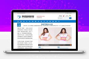 织梦新闻时报资讯类网站织梦模板(带手机端)