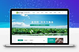 织梦农林牧渔水产鱼饲料类网站织梦模板(带手机端)