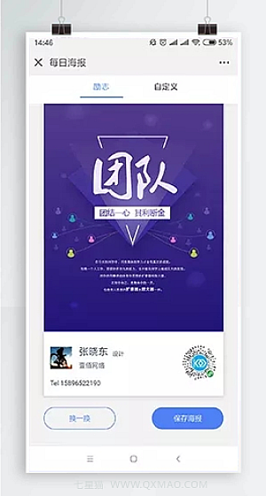 微擎/壹佰智能名片/小程序