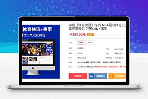 帝国cms7.5原创《体育快讯》源码 NBA足球体育资讯门户+体育赛事模板 帝国cms+采集